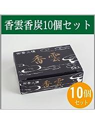 香雲 焼香炭10個セット