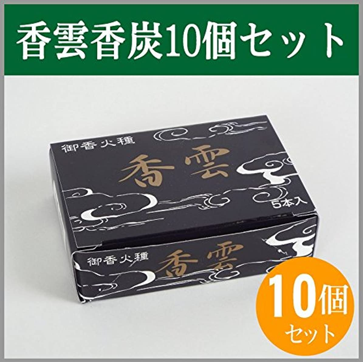 気体の伝説かご香雲 焼香炭10個セット