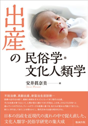 出産の民俗学・文化人類学の詳細を見る