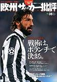 欧州サッカー批評(8) (双葉社スーパームック)