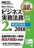 法務教科書 ビジネス実務法務検定試験(R)2級 精選問題集 2018年版