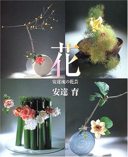 花―安達流の花芸
