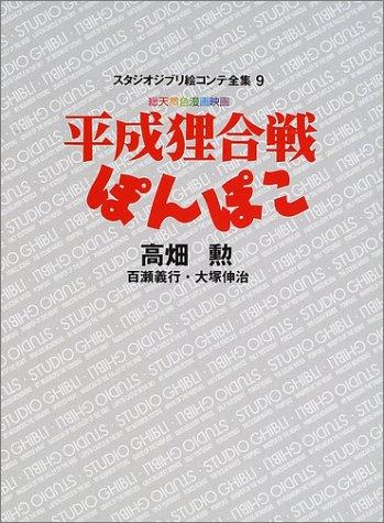 平成狸合戦ぽんぽこ (スタジオジブリ絵コンテ全集)...