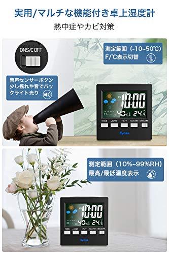 『湿度計 デジタル温湿度計 LCD大画面温湿度計 アラーム 卓上電子温湿度計 ホーム 気象計 音声センサー バックライト機能付き』の2枚目の画像