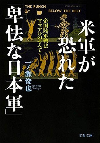 米軍が恐れた「卑怯な日本軍」 帝国陸軍戦法マニュアルのすべて (文春文庫 い 95-1)