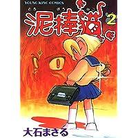 泥棒猫(2) (ヤングキングコミックス)