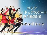 ロシアフィギュアスケート選手権2019 エキシビション