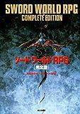 ソード・ワールドRPG 完全版 / 清松 みゆき のシリーズ情報を見る