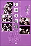 映画の母性―三益愛子を巡る母親像の日米比較