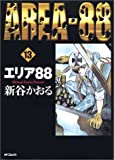 エリア88 (13) (MFコミックス—フラッパーシリーズ)   (メディアファクトリー)