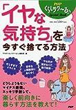 「イヤな気持ち」を今すぐ捨てる方法 (PHPくらしラク~る・Special Book)