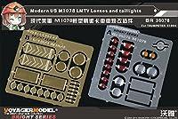 現用 アメリカ M1078 LMTV ライト&尾灯 トランぺッター 01004キット対応 [BR35078] Modern US M1078 LMTV Lenses and taillights(For TRUMPETER 01004)