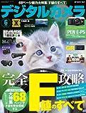 デジタルカメラマガジン 2013年6月号[雑誌]