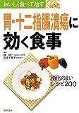 おいしく食べて治す胃・十二指腸潰瘍に効く食事―消化のよいレシピ200 (おいしく食べて治す)