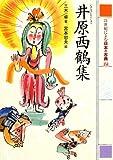 井原西鶴集 (21世紀によむ日本の古典 14)