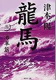 龍馬〈3〉海軍篇 (集英社文庫)