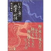日本の海の幽霊・妖怪 (中公文庫BIBLIO)