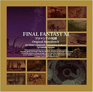 ファイナルファンタジーXI プロマシアの呪縛 オリジナル・サウンドトラック