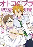 オトコのブラ取扱説明書 (Daito Comics BLシリーズ)