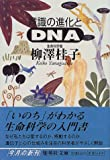 意識の進化とDNA