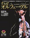 週刊Gallop(ギャロップ) 臨時増刊 さらばオルフェーヴル 2014/01/15 (2014-01-15) [雑誌]