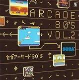 LEGEND 80'S SERIES「セガ アーケード80'S VOL.2」