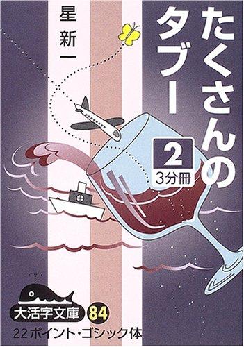 たくさんのタブー (2) (大活字文庫 (84))