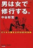 男は女で修行する。 / 中谷 彰宏 のシリーズ情報を見る