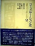 講座・コミュニケーション〈2〉コミュニケーション史 (1973年)
