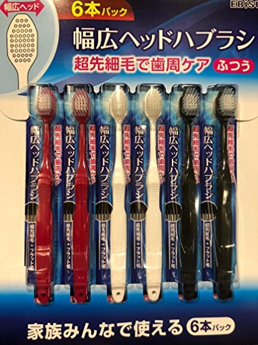 フレアために襟幅広ヘッドハブラシ 歯ブラシ 【ふつう】ボリューム6本パック (黒 白 赤 各2本ずつ) 家族みんなで使える!