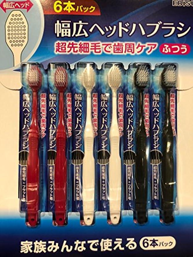 団結海外で無臭幅広ヘッドハブラシ 歯ブラシ 【ふつう】ボリューム6本パック (黒 白 赤 各2本ずつ) 家族みんなで使える!