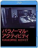 パラノーマル・アクティビティ[Blu-ray/ブルーレイ]