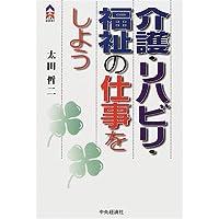 介護・リハビリ・福祉の仕事をしよう (CK BOOKS)