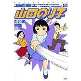 派遣戦士山田のり子 6 (アクションコミックス)