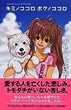 キミノココロボクノココロ 2 (講談社コミックスフレンド B)