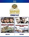 戦略大作戦/荒鷲の要塞 ワーナー・スペシャル・パック(2枚組)初回限定生産 [Blu-ray]