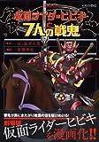劇場版仮面ライダーヒビキと7人の戦鬼 (マガジンZコミックス)