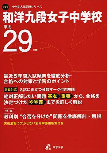 和洋九段女子中学校 平成29年度 (中学校別入試問題シリーズ)