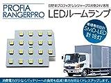 新プロフィア/レンジャープロ LED ルームランプ 片側 18LED 日野自動車 24V/トラックパーツ