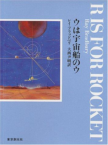ウは宇宙船のウ (創元SF文庫)の詳細を見る