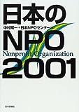 日本のNPO〈2001〉 画像