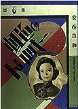 虹色のトロツキー (第6集) (希望コミックス (277))
