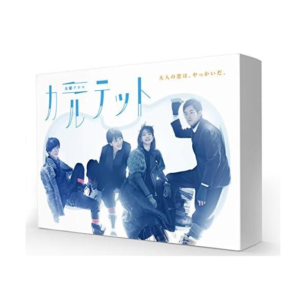 カルテット DVD-BOXの紹介画像2