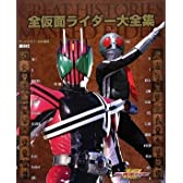 全仮面ライダー大全集 GREAT HISTORIES OF MASKED RIDER