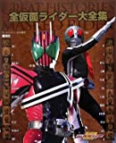 全仮面ライダー大全集 THE HISTORIES OF MASKED RIDER