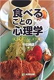 食べることの心理学―食べる、食べない、好き、嫌い (有斐閣選書)