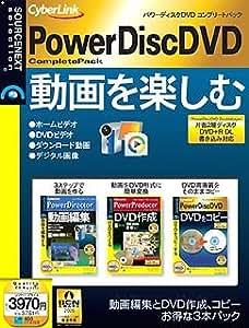 PowerDisc DVD CompletePack (説明扉付きスリムパッケージ版)