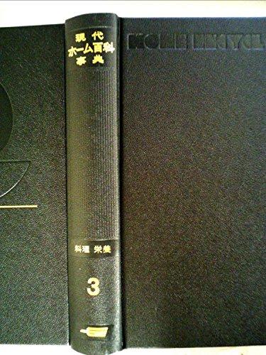 現代ホーム百科事典〈3巻〉料理・栄養 (1966年)