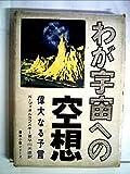 わが宇宙への空想―偉大なる予言 (1961年)