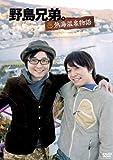 野島兄弟。〜熱海温泉物語〜 [DVD]